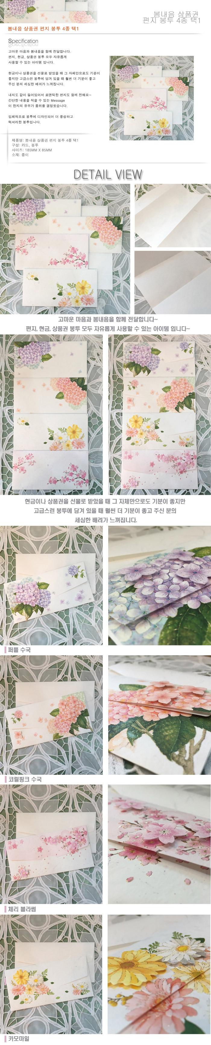 봄내음 상품권 편지 봉투 4종 택1 - 오리엔탈무드, 3,800원, 용돈봉투, 일러스트